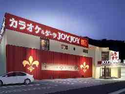 カラオケ JOYJOY 高浜419吉浜店