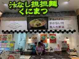 汁なし担担麺くにまつ LECT広島店