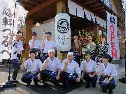 株式会社ホーミイダイニング 炭火焼・寿司 海鮮つるべ