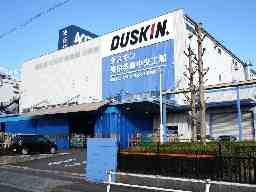 ダスキン東京多摩中央工場