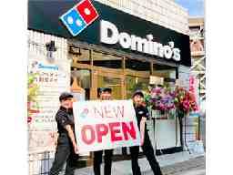 ドミノ・ピザ 銀座店