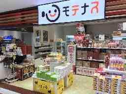 西日本高速道路リテール株式会社 吉志売店