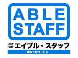 株式会社エイブル・スタッフ workcafe堺