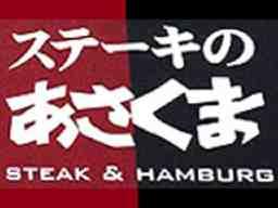 株式会社あさくま 東京事務所