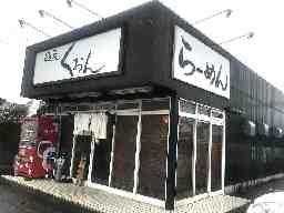 麺屋 くおん 深谷店