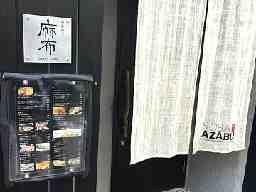 蕎麦ダイニング 麻布 橘通店
