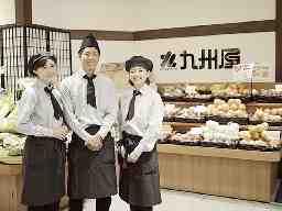九州屋 大和金沢香林坊店