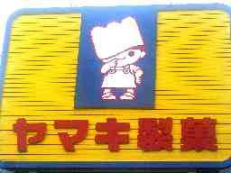 ヤマキ製菓 株 小城工場
