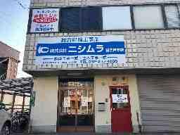 株式会社ニシムラ 福岡西支店