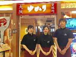 お好み焼 ゆかり 横浜スカイビル店 11F