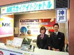 MKスカイゲイトシャトル関空カウンター