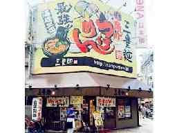 三豊麺 なんば日本橋店