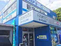 有限会社ウェップス 新車市場カーベル静岡