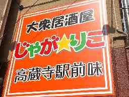 大衆居酒屋 じゃが りこ 高蔵寺駅前味