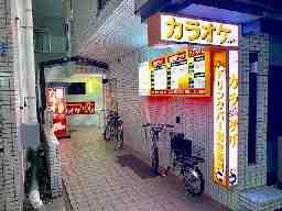 カラオケ BAYステーション本牧店