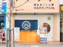 純生食パン工房 HARE/PAN ハレパン