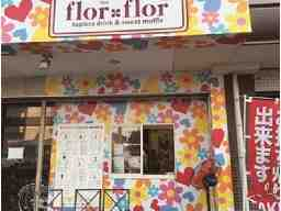 flor*flor 福井花月店