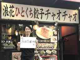 餃子専門店 浪花ひとくち餃子 餃々 チャオチャオ