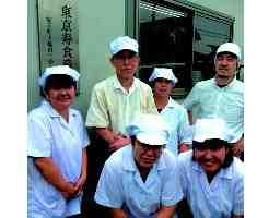 東京寿食産株式会社