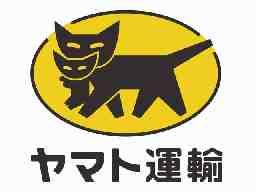 ヤマト運輸 株 広島ベース店