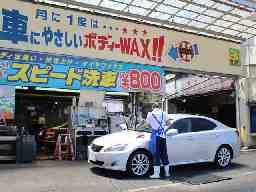 東京AUTO洗車 中野店