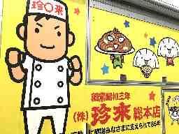 株式会社珍来総本店八潮ドライブイン店