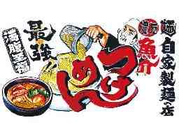 三豊麺 セントラルキッチン配送センター