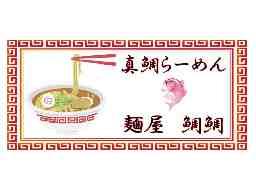 麺屋 鯛鯛