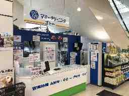 マミークリーニング ゴトー ダイエー南浦和東口店