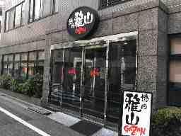 焼肉 雅山 1 千駄木店 2 中野本店