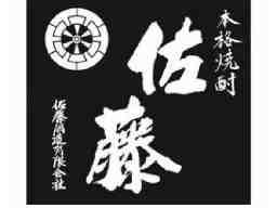 佐藤酒造有限会社
