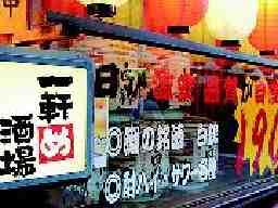 一軒め酒場 A 横浜ムービル店 B 横浜西口店