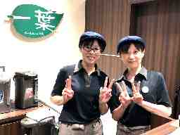 日本茶カフェ 一葉 かずは ラスカ茅ヶ崎店