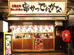 串かつ でんがな 東中野店