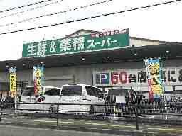 株 とみづや 業務スーパー久宝寺駅南店