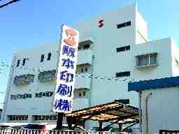 阪本印刷株式会社