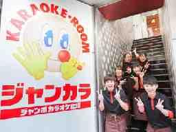 ジャンボカラオケ広場 橘通店