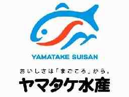 ヤマタケ水産 ヤマタケふる里商品配送センター