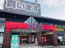 万代書店 鈴鹿店→http://www.mandai-suzuka.jp/
