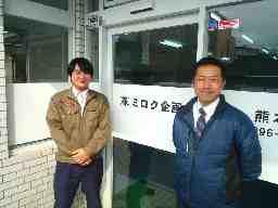 株式会社ミロク企画 熊本支店