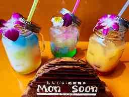 Monsoon モンスーン