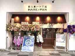 HARE/PAN 八王子店
