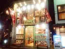 イタリアン大衆酒場「HARUTA」 片町店