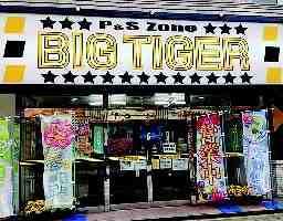 BIG TIGER富山駅前店