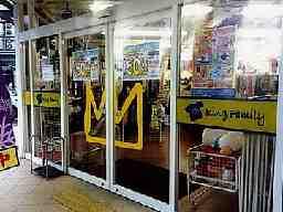 キングファミリー 垂水名谷インター店