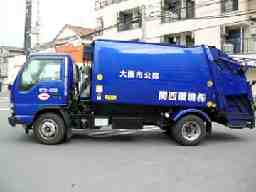 関西環境株式会社