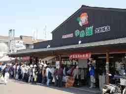 JA筑紫 1 ゆめ畑大野城店 2 ゆめ畑春日店
