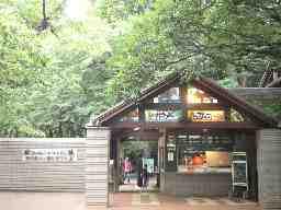 公益財団法人 東京動物園協会 井の頭自然文化園
