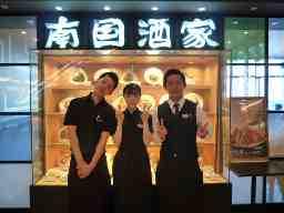 南国酒家 羽田空港店-nangokusyuka-