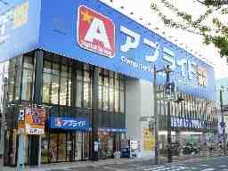 アプライド 倉敷店